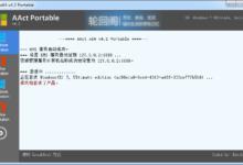 KMS激活工具AAct v4.2汉化版