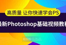 千锋PS基础视频教程:史上最容易听懂的photoshop教程