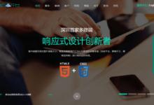 PHP企业网站及工作室官网源码