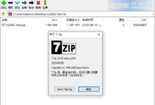 免费开源压缩软件7-Zip v21.03优化版