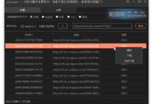 无水印短视频批量下载v1.0.3