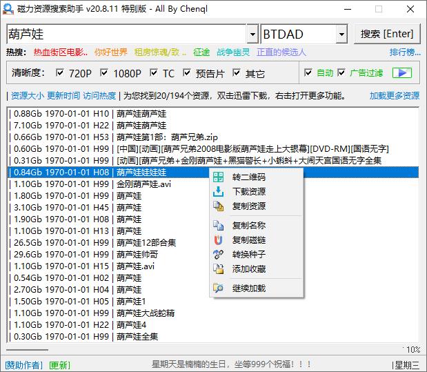 磁力资源搜索助手v20.08.11绿色免安装版