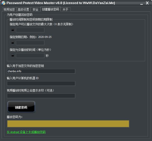 视频加密软件Password Protect Video Master