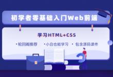 零基础入门WEB前端,18天学习HTML+CSS课程
