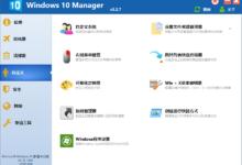 Win10优化软件Windows 10 Manager v3.4.2免激活绿色版