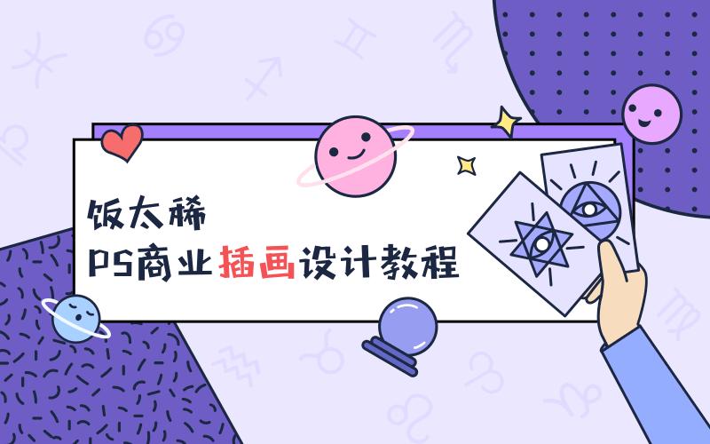 饭太稀PS商业插画设计视频教程