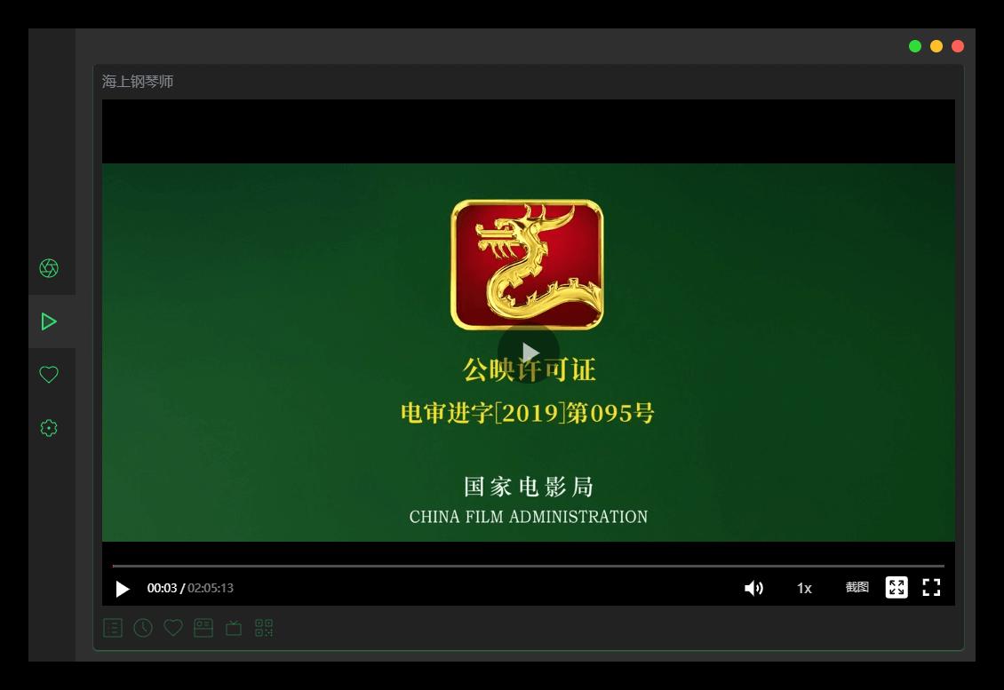 开源影视聚合播放器ZY Player v2.3.6