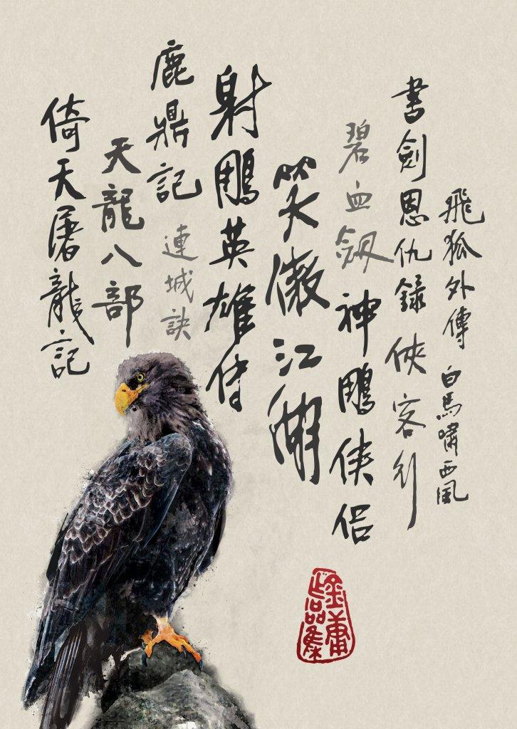 金庸武侠小说全集(新修版)(全36册)电子书