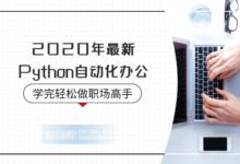 2020年最新Python自动化办公视频教程