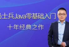 马士兵Java零基础入门到精通视频课程