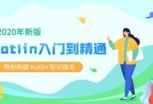 2020年新版Kotlin从入门到精通课程