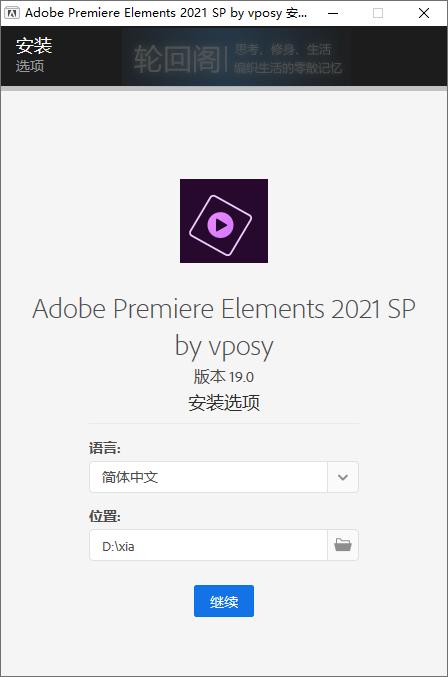 Adobe Premiere Elements 2021免激活版及简化版