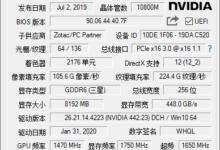 显卡检测神器GPU-Z v2.37.0 中文汉化版