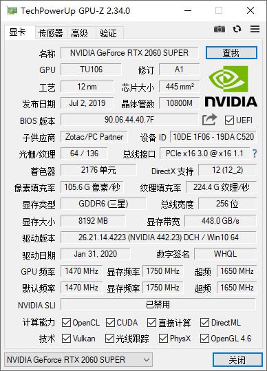 显卡检测神器GPU-Z v2.34.0 中文汉化版