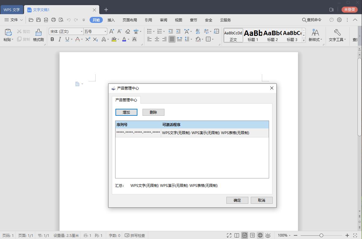 WPS Office 2019 v11.8.2绿色优化版