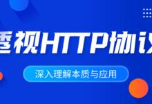 深入理解透视HTTP协议本质与应用