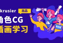 2019大神krusier角色CG插画班二期