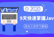 2020年java基础教程,小白9天快速掌握Java