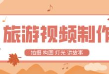 国外旅游视频制作教程(中文字幕)