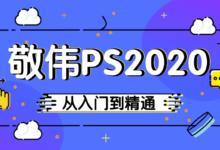 敬伟:Photoshop 2020中文版从入门到精通