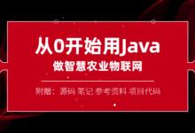 从零开始用Java做智慧农业物联网