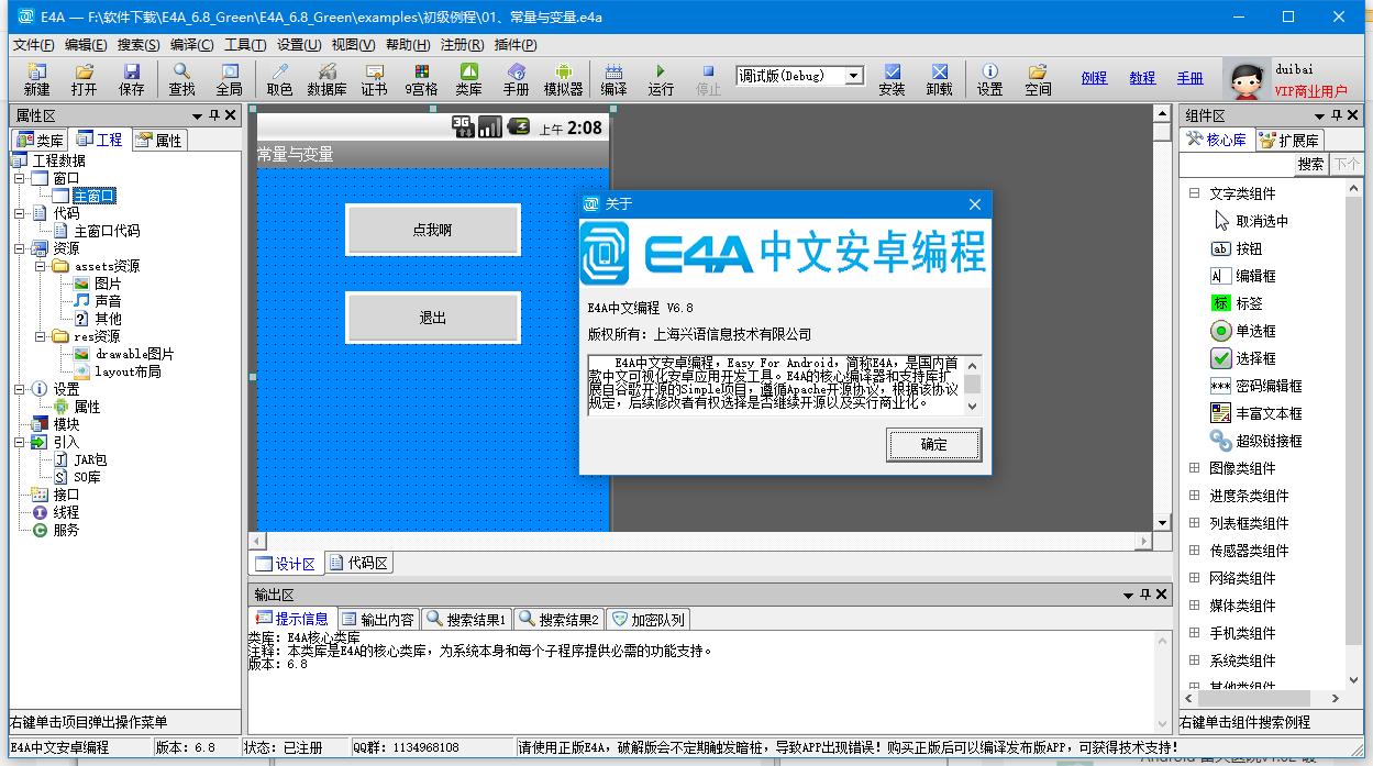 易安卓E4A(中文安卓开发工具) v6.8绿色版