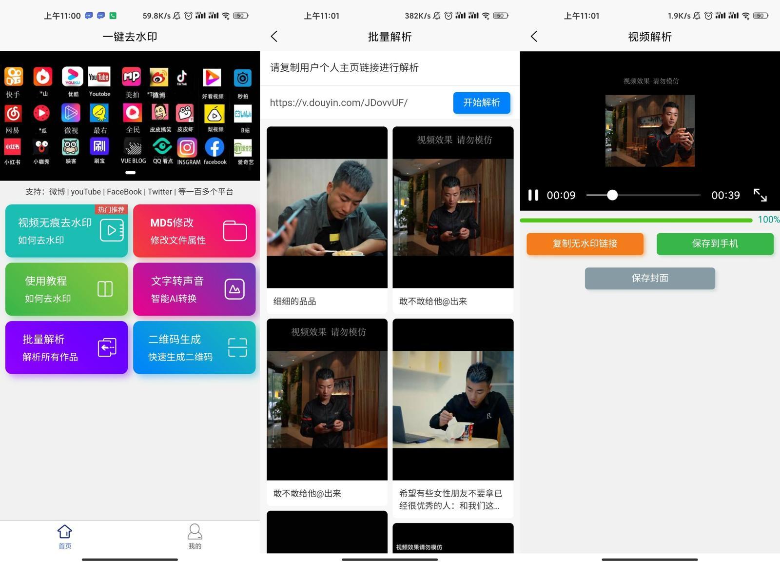 安卓短视频批量无水印解析助手v1.0