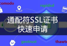 AlphaSSL泛域名SSL证书图文申请教程