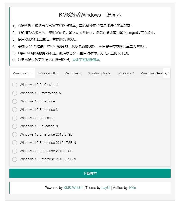 KMS激活Windows系统在线生成一键激活脚本