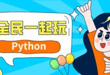 全民一起玩Python 基础篇+提高篇