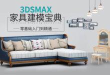 3DSMAX家具建模宝典教程 零基础入门到精通