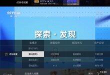 安卓电视家v3.4.23 高清电视直播软件