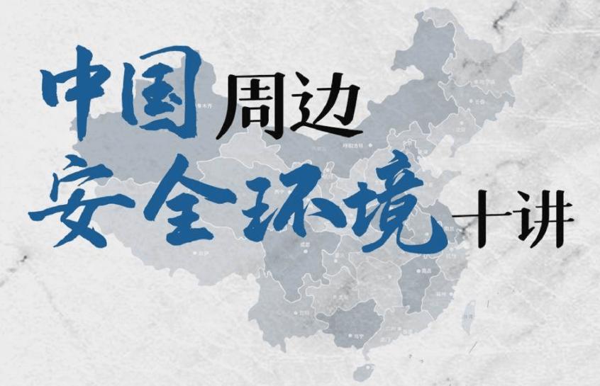 中国周边安全环境十讲24课