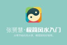 张赟慧:极简风水入门课程