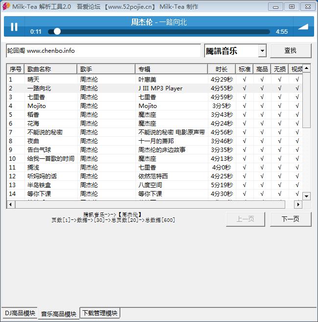 Milk-Tea 解析工具 2.0 全网DJ音乐无损下载