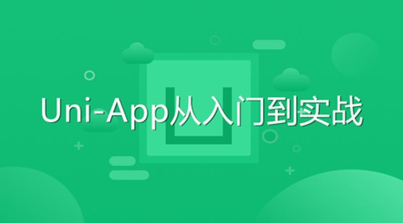 Uni-App从入门到实战开发教程