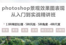 Photoshop景观效果图表现入门到实战教程