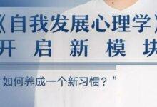 陈海贤:自我发展心理学音频教程