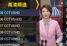 星火电视盒子版v2.0.1.6优化版