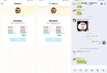 QQ超级会员动态火花和群头衔样式