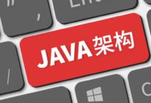 Java架构师成长直通车课程