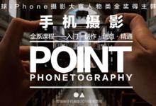 韩松手机摄影全系课程:入门到创作