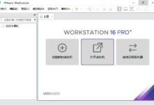 虚拟机VMware workstation v16.1.0 精简版