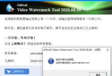 视频去水印Gilisoft Video Watermark Removal Toolv2020.8.8中文版