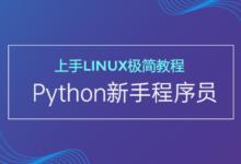 Python视频:新手必看的Linux极简教程