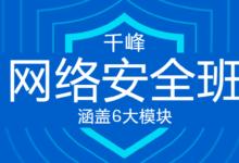 千峰教育网络安全VIP线上班课程