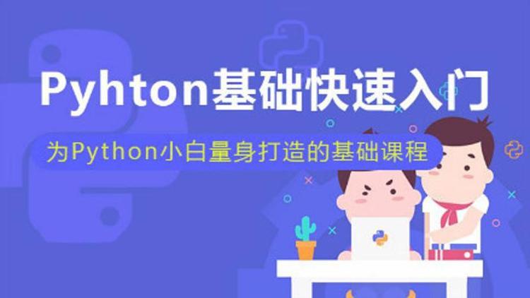小白也能听懂的Python入门课