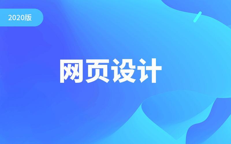 2020版千锋零基础网页设计教程