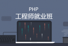 零基础PHP工程师就业班课程