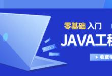 2020零基础Java入门工程师课程